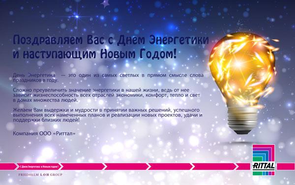 Поздравление энергетикам с юбилеем предприятия